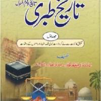 Tareekh e Tabri Urdu Complete 7 Volumes Pdf Download Free