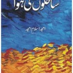 Sahilon Ki Hawa By Amjad Islam Amjad Download Free Pdf
