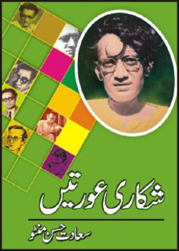 Shikari Aurtein by Saadat Hasan Manto Download Free Pdf