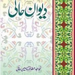 Deewan e Hali by Altaf Hussain Hali Download Free Pdf