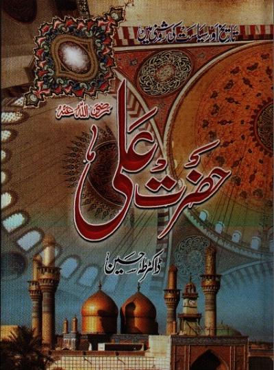 Hazrat Ali R.A By Dr Taha Hussai Download Pdf