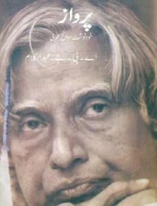 Parwaz Urdu by Dr. AP J Abdul Kalam Download Free PDf