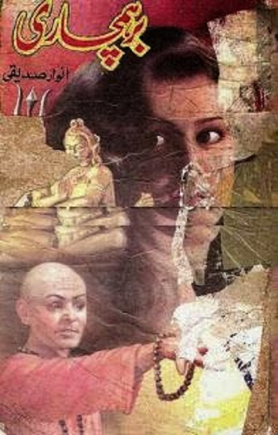 Free Download PDF Novel Brahmachari By Anwar Siddiqui