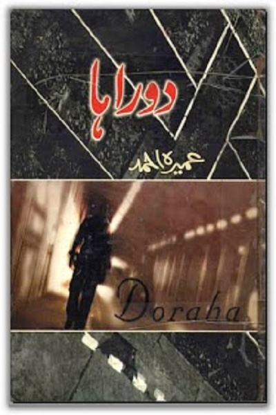 Doraha Urdu Novel By Umera Ahmed Free Pdf Download
