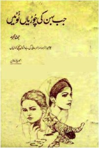 Jab Behan Ki Chooriyan Tooti by Ahmad Yar Khan Download Free Pdf