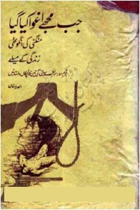 Jab Mujhe Agwa Kiya Gaya by Ahmad Yar Khan Download Free Pdf
