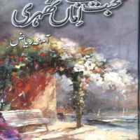 Mohabbat Bay Amaan Thehri Novel By Amna Riaz Pdf