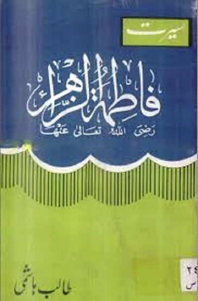Seerat e Fatima Tul Zahra by Talib Hashmi Download Free Pdf