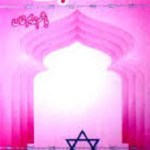 Khuda Aur Mohabbat by Hashim Nadeem Download Free pdf