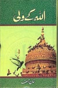 Allah Ke Wali by Khan Asif Download Free Pdf