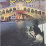Pas e Zindan by Tahir Javed Mughal Download Free Pdf