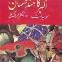 Akbar Ka Hindustan Urdu By Dr Mubarak Ali Pdf Free