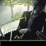 Koi Baat Hai Teri Baat Mein by Umera Ahmed Download Free Pdf