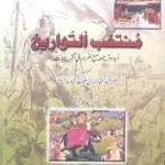 Muntakhab ul Tawarikh by Abdul Qadir Badayuni Free Pdf