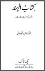 Kitab ul Hind by Abu Reehan Al Bairooni Download Free Pdf