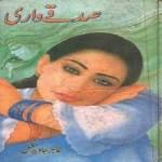 Sadqay Wari Novel By Tahir Javed Mughal Free Pdf