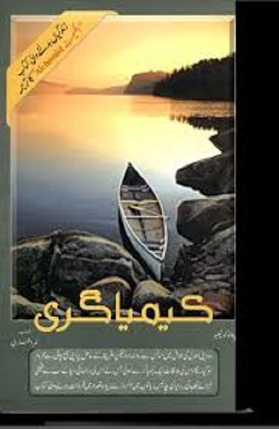 Alchemist Urdu By Paulo Coelho Download Free Pdf