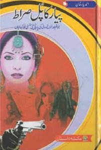 Pyar Ka Pul Sirat By Ahmad Yar Khan Pdf
