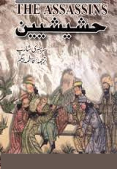 Hasheshan Urdu By Sir Henry Sharp Download Pdf