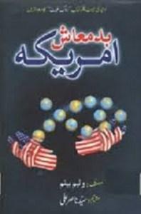 Rogue State Urdu By William Blum Pdf Free Download