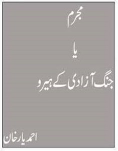 Mujrim Ya Junge Azadi Ke Hero by Ahmed Yar Khan Download Free Pdf