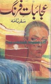 Ajaibat e Farang by Ali Sufyan Afaqi Download Free Pdf