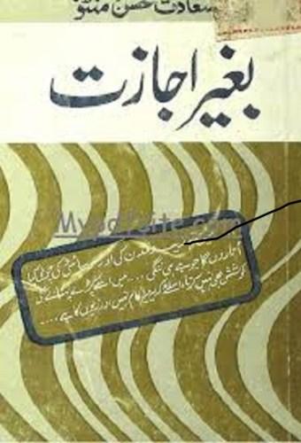 Bagair Ijazat by Saadat Hasan Manto Download Free Pdf