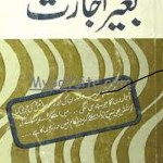 Bagair Ijazat by Saadat Hasan Manto Download Pdf