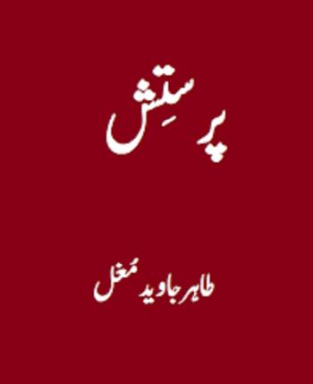 Parastish by Tahir Javed Mughal Download Free Pdf