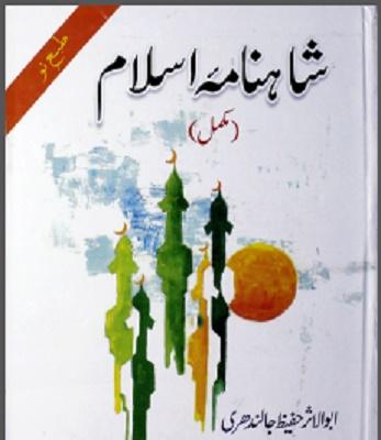 Shahnama e Islam By Hafeez Jalandhari Pdf Free Download