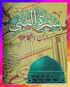 Seerat Un Nabi SAW By Ibn e Hisham Pdf Free Download