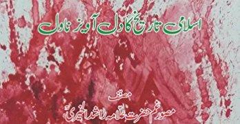 Uroos e Karbala By Allama Rashid ul Khairi Pdf