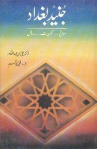 Junaid e Baghdad By Dr Ali Hasan Abdul Qadir Pdf