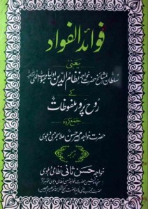 Fawaid ul Fawad Urdu By Amir Hasan Ula Sanjri Pdf