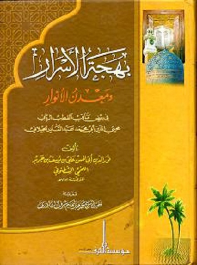 Bahjat ul Asrar Urdu by Imam Abul Hassan Shatnofi Download Pdf