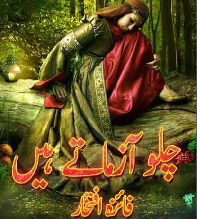 Chalo Azmatay Hain Novel By Faiza Iftikhar Pdf