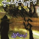 Qaim Ye Aitbar Rahe by Farhat Ishtiaq Pdf Download