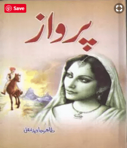 Parwaz Novel By Tahir Javed Mughal Download Pdf