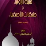 Hilyatul Auliya Wa Tabaqatul Asfiya By Imam Abu Nuaym Pdf