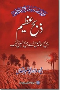 Zibh e Azeem By Dr Tahir ul Qadri Pdf Free Download
