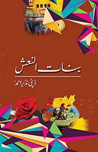 Binat ul Nash By Deputy Nazir Ahmad Pdf Download