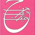 Baat Se Baat By Wasif Ali Wasif Pdf Download - Library Pk