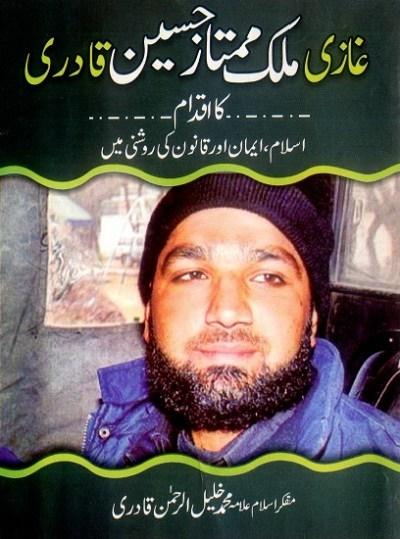 Pin By Kamlesh On Ka In 2019: Ghazi Malik Mumtaz Hussain Qadri Ka Iqdam Pdf