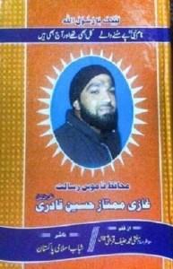 Ghazi Mumtaz Hussain Qadri By Mufti Hanif Qureshi Pdf
