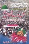 Karoon Tere Naam Pe Jaan Fida by Kashif Raza Download Pdf