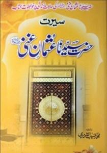 Seerat Hazrat Syedna Usman Ghani Download Free Pdf