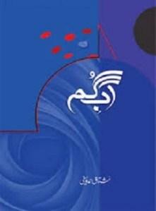 Aab e Gum By Mushtaq Ahmed Yousufi Pdf Download