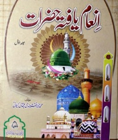 Inaam Yafta Hazraat By Muhammad Nazir Naqashbandi Pdf