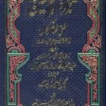 Tazkira Imam Hussain By Mufti Ghulam Rasool Pdf