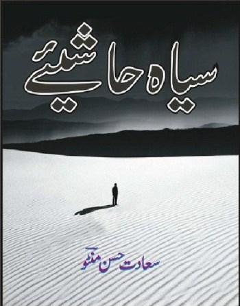 Siyah Hashiye by Saadat Hassan Minto Download Free Pdf